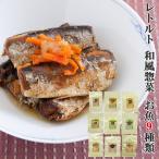 無添加レトルト食品 和食 惣菜 お魚9種類パック お試