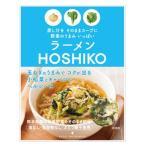 無添加 ラーメン用乾燥野菜 HOSHIKO  熊本産