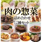 レトルト惣菜 厳選 肉のおかず詰め合わせ12種セット 洋食 サラダ 煮込み料理 常温保存 レンジ調理