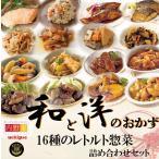 レトルト食品 惣菜 和と洋のおかず  詰め合わせセット