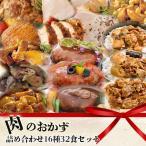 送料無料 レトルト 惣菜 肉のおかず詰め合わせ16種32食セット 常温保存 サラダチキン 洋食 丼 煮込み料理 常温保存 レンジ調理