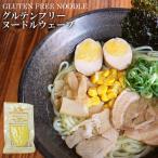 グルテンフリーヌードル ウェーブラーメン 128g (白米)米粉麺