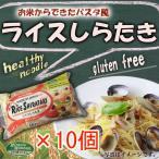 ライスしらたきX10 こんにゃく麺 ダイエット 置き換えダイエット食品 糖質制限ダイエット グルテンフリー ダイエット食品 ローカロリー 小麦アレルギー