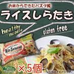 ライスしらたきX5 こんにゃく麺 ダイエット 置き換えダイエット食品 糖質制限ダイエット グルテンフリー ダイエット食品 ローカロリー 小麦アレルギー