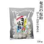 塩あめ 奄美の塩飴(ばしゃ山村の天然塩あめ) 130g