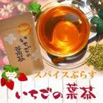 いちごの葉茶(2gX8P)ハーブティー ティーバッグ 紅茶