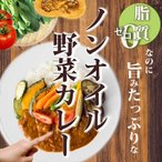 レトルトカレー ノンオイル野菜カレー180g  脂質ゼロなのに旨みたっぷり!脂質ゼロ食品 インスタントカレー 即席カレー ダイエット ミッション