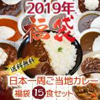 送料無料 2019年日本一周ご当地レトルトカレー 福袋15食セット レトルトカレー詰め合わせ ご当地グルメインスタントカレー
