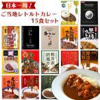 日本一周 ご当地レトルトカレー 15種類詰め合わせセット アソート 名物カレー 常温保存 プレゼント 贈り物