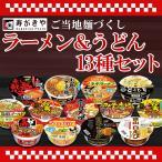 【商品特徴】名古屋の味を各地に展開する「SUGAKIYAラーメン」から独自の製法技術を用いた自宅でも...