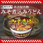 ショッピングが、 寿がきや 名古屋名物 味噌煮込みうどんx12個 (カップ麺)