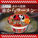 Yahoo! Yahoo!ショッピング(ヤフー ショッピング)【訳あり】寿がきや 赤から監修 本家赤からラーメン(カップ麺)