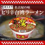 Yahoo! Yahoo!ショッピング(ヤフー ショッピング)【訳あり】寿がきや 名古屋の味 ピリ辛台湾ラーメン(カップ麺)