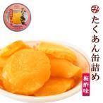 Yahoo!自然派ストア Sakuraごはんのおとも たくあん缶詰め 梅酢味 70g 道本食品 旅行 海外土産に