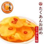 たくあん缶詰 とうがらし味 70g入 道本食品 沢庵