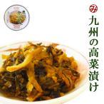 Yahoo! Yahoo!ショッピング(ヤフー ショッピング)ごはんのおとも 九州の高菜 缶詰め70g 道本食品 旅行 海外土産にも