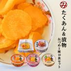 たくあん&漬物の缶詰め5種類10個お試しセット 道本食品 ごはんのおとも沢庵
