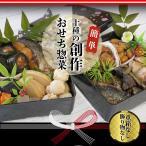 創作簡単おせち惣菜10種類詰め合わせセット 常温保存 惣菜 レトルト食品 2020年