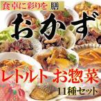 美味しいレトルト 惣菜 11種セット 食卓に彩りを 膳