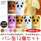 パンの缶詰め6種12食セット 長期保存 パン缶アソート