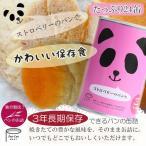 パンの缶詰 ストロベリー味 100gX24缶 3年長期保存 パン缶 非常食 保存食 防災用品