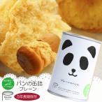 パンの缶詰 プレーン 100g 5年長期保存 パン缶 非常食、保存食、防災用品