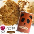 フェイス パンの缶詰 コーヒーX24個 製造より5年保存 備蓄用保存パン [0068]