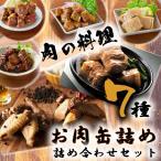 7種のお肉料理 缶詰めグルメセット 長期保存 3年