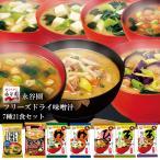 永谷園 フリーズドライ味噌汁7種21食セット あさげ