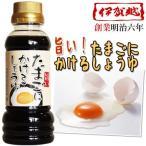 卵かけご飯 醤油 たまごにかける醤油 200ml 伊賀越 調味料