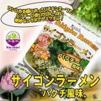 (送料無料) サイゴンラーメン パクチー風味 30袋セット インスタント ベトナムパクチーラーメン