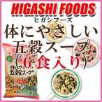体にやさしい五穀スープ 6食入り ヒガシフーズ 健康ダイエットスープ