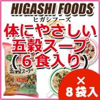 体にやさしい五穀スープ 6食入り ヒガシフーズ 健康ダイエットスープ ×8個