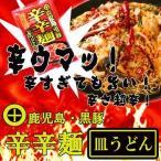 ショッピング皿 辛辛麺皿うどん 鹿児島 黒豚  かた焼きそば インスタント 辛旨 ピリ辛 超辛