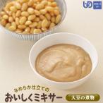 おいしくミキサー 大豆の煮物 50g かまなくてよい(区分4) 介護食 ホリカフーズ