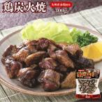 惣菜 レトルト 宮崎名物鶏炭火焼 300g 九州産赤鶏使用  日向屋 お肉 お弁当 おつまみ