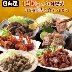 レトルトおつまみ 日向屋 肉の惣菜 6種類詰め合わせセット 焼き鳥 鶏手羽 豚もつ なんこつ 計1200g