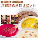 神戸開花亭のレトルトシチュー4種類8とソイズデリの無添加ポタージュスープ4種類の8種類16食詰め合わせセット