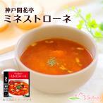レトルト スープ 神戸開花亭 ミネストローネ 180g