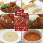 レトルト 惣菜 神戸開花亭 シリーズ ハンバーグ シチュー スープ