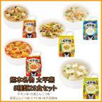 春雨スープ 熊本 ご当地グルメ 太平燕(たいぴーえん)5種類25食セット くまモン