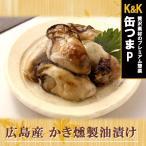 缶つま 缶詰め プレミアム 広島産かき燻製油漬け60gx3個 国分 KK おつまみ