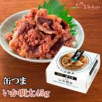 缶つま 缶詰め 九州産いか明太45g  K&K国分 惣菜 おつまみ