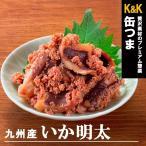 缶つま 缶詰め 九州産いか明太45gx6個 国分 KK 惣菜 おつまみ