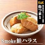 缶つま 缶詰め スモーク 鮭ハラス50gx6個 国分 KK おつまみ