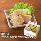 缶つま 缶詰め レストラン マテ茶鶏のオリーブオイル漬け150g K&K 国分