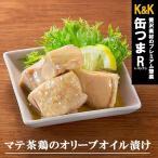 缶つま 缶詰め レストラン マテ茶鶏のオリーブオイル漬け150gx3個 国分 KK