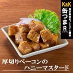 缶つま 缶詰め レストラン 厚切りベーコンのハニーマスタード105gx3個 国分 KK