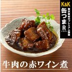 缶つま 缶詰め レストラン 牛肉の赤ワイン煮100gx6個 国分 KK
