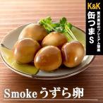 缶つま 缶詰め スモーク うずら卵25gx6個 国分 KK